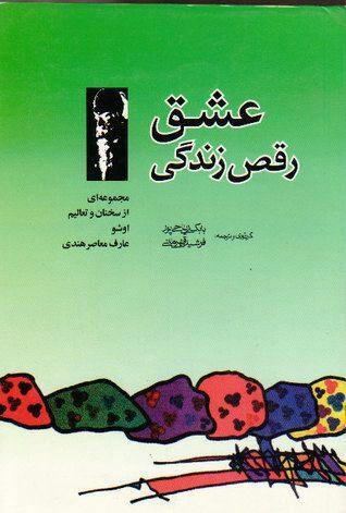 کتاب صوتی عشق-رقص-زندگی
