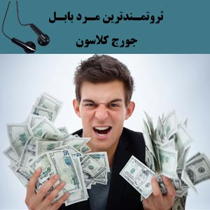 کتاب صوتی بسیار شنیدنی ثروتمند ترین مرد بابل
