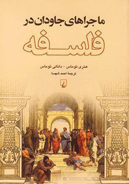 دانلود متن کتاب ماجراهای جاودان در فلسفه