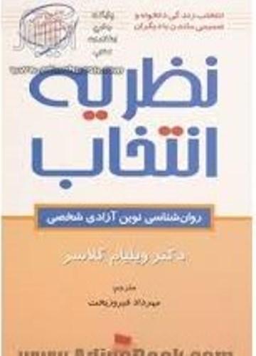 دانلود متن کامل کتاب تئوری انتخاب دکتر ویلیام گلایسر