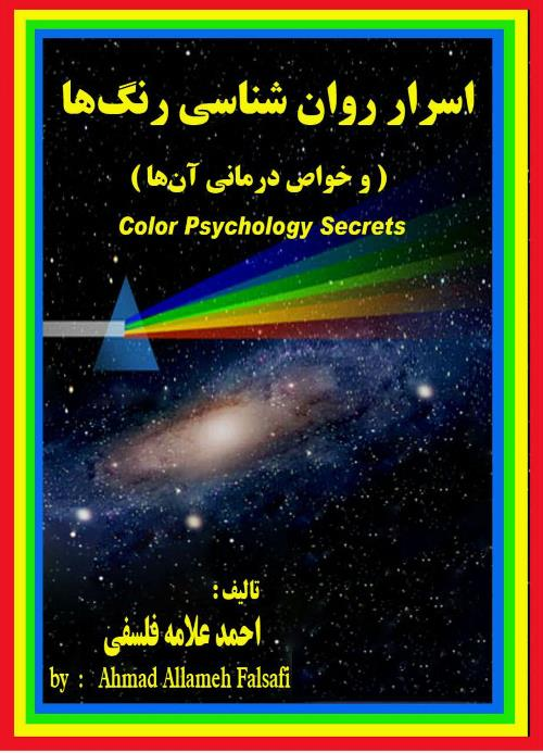 دانلود کتاب جالب اسرار روان شناسی رنگ ها