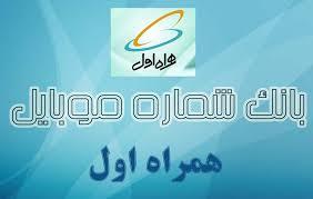بانک شماره همراه اول کل ایران با تفکیک استانها+دائمی و اعتباری