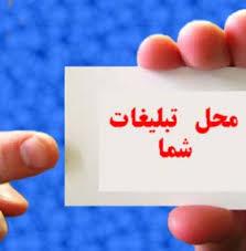 تبليغات اينترنتي در ايران