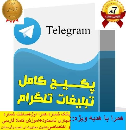 نرم افزار تبلیغ انبوه در تلگرام +بانک شماره
