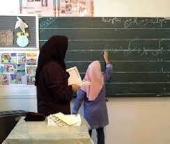 مقاله جایگاه آموزش و پرورش و معلم  در تقویت غیرت و عفت عمومی