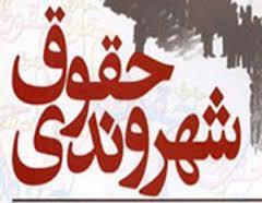 مقاله مقایسه قوانین و مقررات قانونی حقوق شهروندی در ایران با یکی از کشور ها(سوئد،کانادا،عربستان سعودی و...)