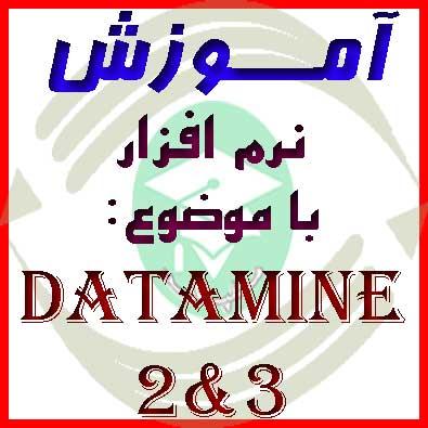 آموزش نرم افزار دیتاماین DataMine نسخه های ۲و۳