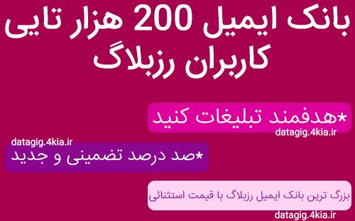 بانک ایمیل 200 هزارتایی رزبلاگ