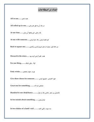 جزوه اصطلاحات و عبارات انگليسي فارسي