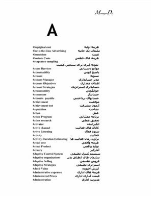 ديكشنري لغات و اصطلاحات رشته هاي مديريت