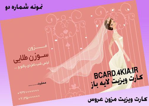 کارت ویزیت لایه باز سالن زیبایی و آرایشگاه زنانه و مزون عروس