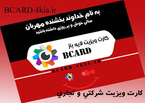 کارت ویزیت لایه باز شرکتی و تجاری - کارت ویزیت سایت BCARD