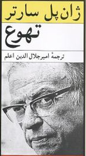تهوع اثر ژان پل سارتر