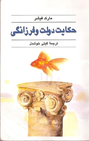 فایل اول نسخه صوتی حکایت دولت و فرزانگی