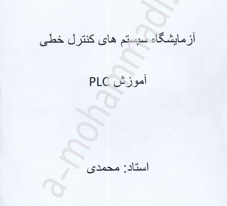 جزوه آزمایشگاه کنترل(plc) استاد محمدی