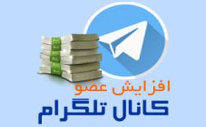 پکیج جادویی افزایش ممبر تلگرام.100%تضمینی
