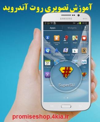 آموزش روت بسیاری از گوشی های اندرویدی با نرم افزار Kingo Android ROOT