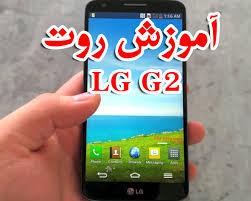 آموزش روت کردن گوشی های ال جی LG تمامی مدل ها حتی آندروید 5