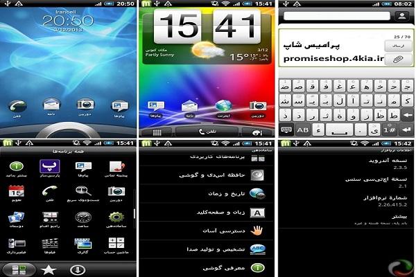 دانلود رام رسمی فارسی اندروید ۲٫۳٫۵ برای HTC Wildfire S