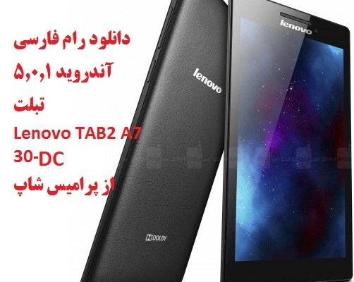 دانلود رام رسمی و فارسی Lenovo Tab2-A7-30DC با اندروید 5.0.1(اختصاصی پرامیس شاپ)