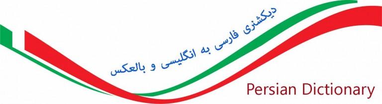 Persian Dictionary  بهترین دیکشنری متن و لغت فارسی به انگلیسی و بالعکس
