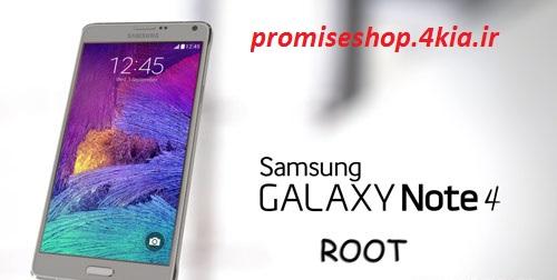 آموزش روت سامسونگ گلکسی Galaxy Note 4 با اندروید ۶٫۰٫۱