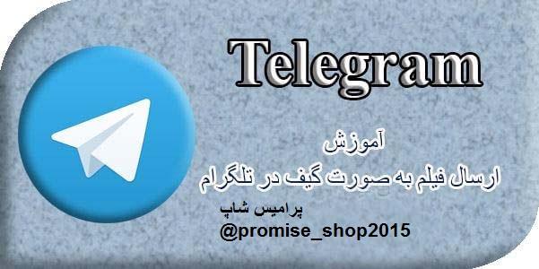 آموزش ارسال فیلم به صورت گیف در تلگرام Video To Gif On Telegram
