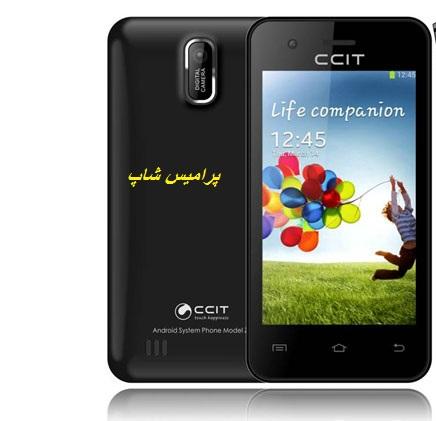 دانلود فایل فلش فارسی گوشی CCIT مدل Z3 تست شده از پرامیس شاپ