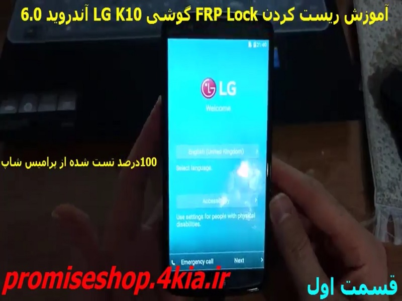 آموزش تضمینی حذف FRP Lock گوشی های LG-K10 با آندروید 6.0 تست شده از پرامیس شاپ