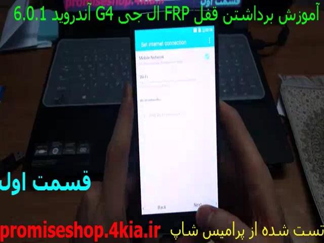 آموزش تضمینی حذف FRP Lock گوشی های LG-G4 با آندروید 6.0 تست شده از پرامیس شاپ