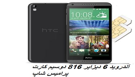 دانلود فایل فلش فارسی اندروید ۶برای HTC Desire816 دوسیم از پرامیس شاپ