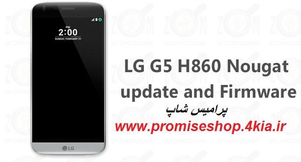 رام رسمی اندروید 7 برای LG G5 مدل H860 دو سیم+آموزش فلش رام از پرامیس شاپ
