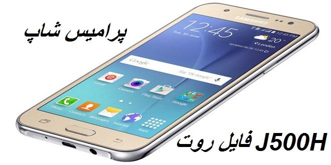آموزش روت گوشی Galaxy J500H در اندروید 6 + فلش ریکاوری TWRP  تست شده از پرامیس شاپ
