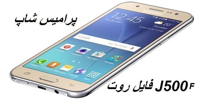 آموزش روت گوشی Galaxy J500F در اندروید 6 + فلش ریکاوری TWRP تست شده از پرامیس شاپ