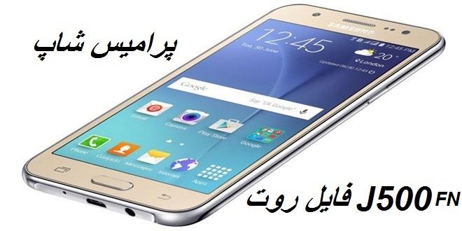 آموزش روت گوشی Galaxy J500FN در اندروید 6 + فلش ریکاوری TWRP تست شده از پرامیس شاپ