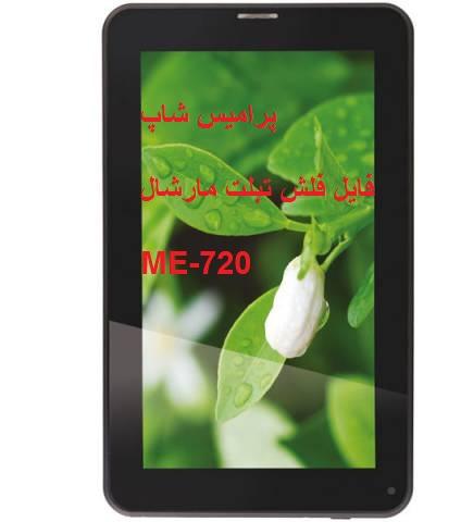 فایل فلش فارسی تبلت مارشال ME-720 با پردازنده A20 Winner از پرامیس شاپ