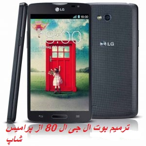 آموزش حل خطای dbi err fatal گوشی های ال جی مدل L80 دوسیم کارت از پرامیس شاپ