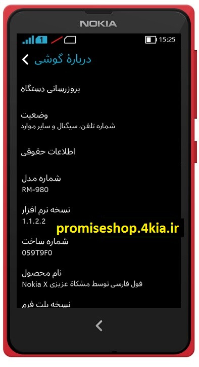 دانلود رام فارسی کمیاب نوکیا Nokia X_RM-980 تست شده از پرامیس شاپ