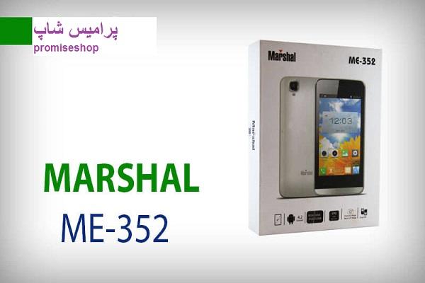 فایل فلش رسمی و فارسی مارشال ME-352 از پرامیس شاپ