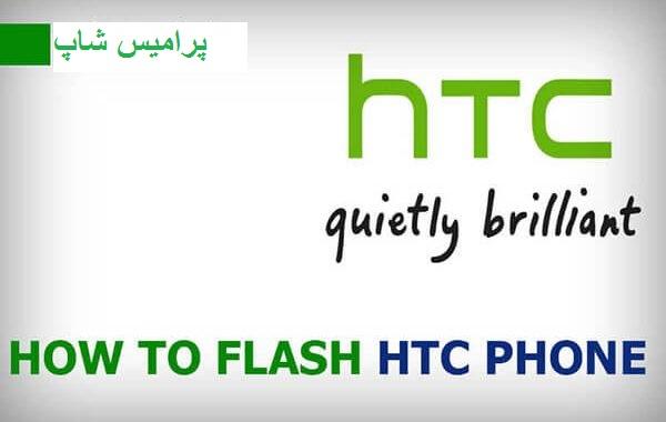 آموزش فلش کردن گوشی های اچ تی سی HTC به صورت کامل از پرامیس شاپ