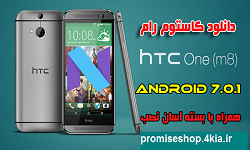 دانلود اپدیت رام HTC One M8-Android 7.1