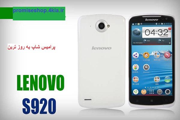 دانلود فایل فلش و رام رسمی فارسی گوشی لنوو Lenovo S920 از پرامیس شاپ