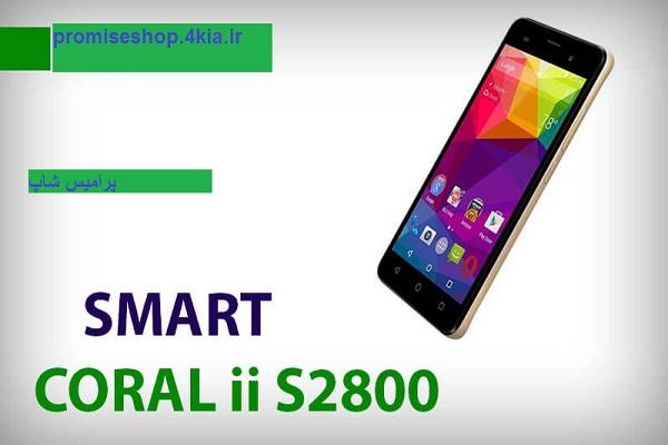 رام فول فارسی اسمارت SMART CORAL II S2800 اندروید 6.0.1 از پرامیس شاپ