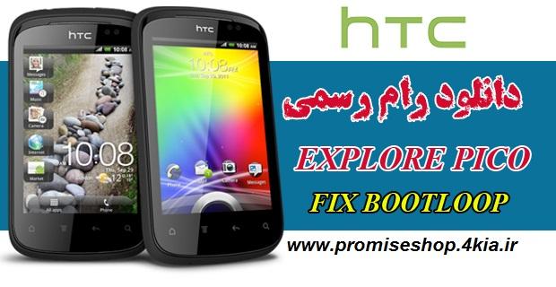 دانلود رام فارسی HTC Explorer pico A310-A310e fix bootloop تست شده از پرامیس شاپ