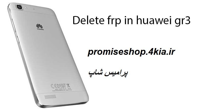 آموزش حذف قفل frp اکانت گوگل در گوشی هوآوی Huawei GR3 از پرامیس شاپ