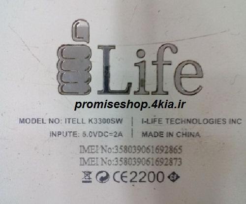 دانلود فایل فلش تبلت ilife itell-k3300sw با پردازنده Spreadtrum