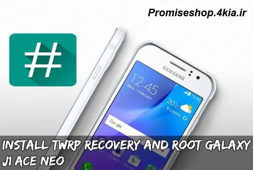 دانلود فایل و آموزش روت گوشی سامسونگ Galaxy J1Ace-J111f تست شده از پرامیس شاپ
