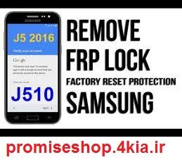 آموزش تصویری حذف FRP (گوگل اکانت) سامسونگ J510,J710  وJ7 prime با آندورید 6 به بالا