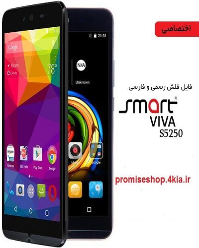 دانلود رام و فایل فلش رسمی و فارسی Smart Viva S5250