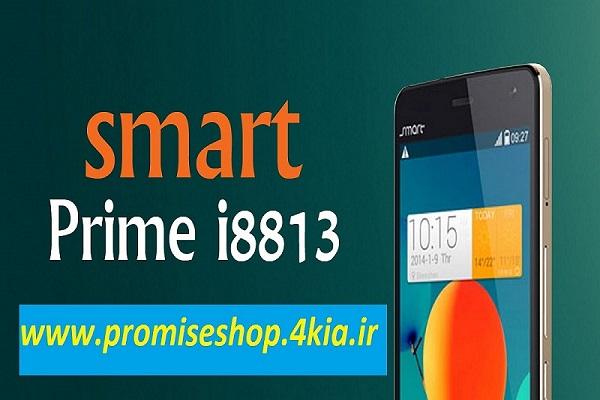 دانلود فایل فلش گوشی اسمارت Smart PRIME I8813 Dual SIM اندروید ۴٫۴٫۲